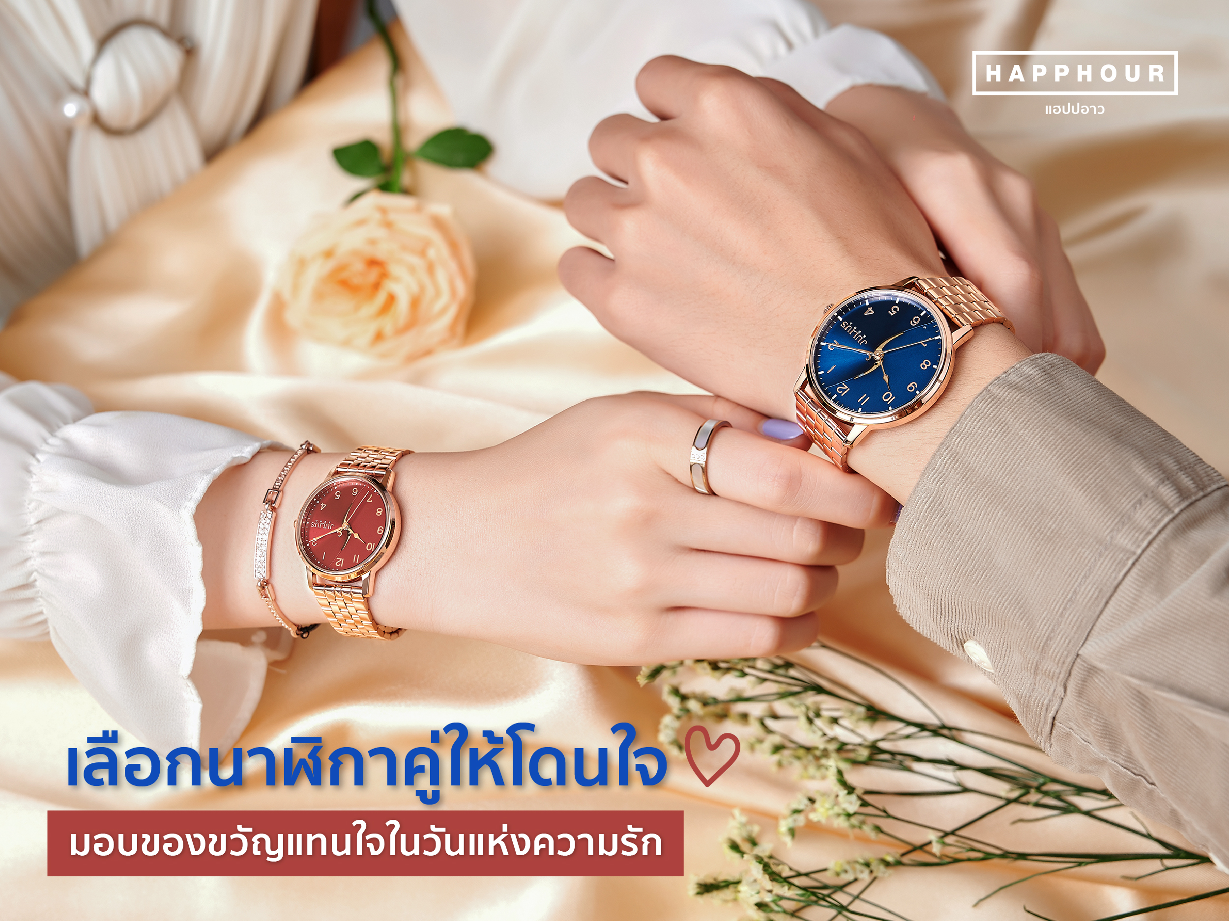 เลือกนาฬิกาข้อมือให้โดนใจ ของขวัญวันแห่งความรักสุดประทับใจ สำหรับคู่รัก 3 สไตล์