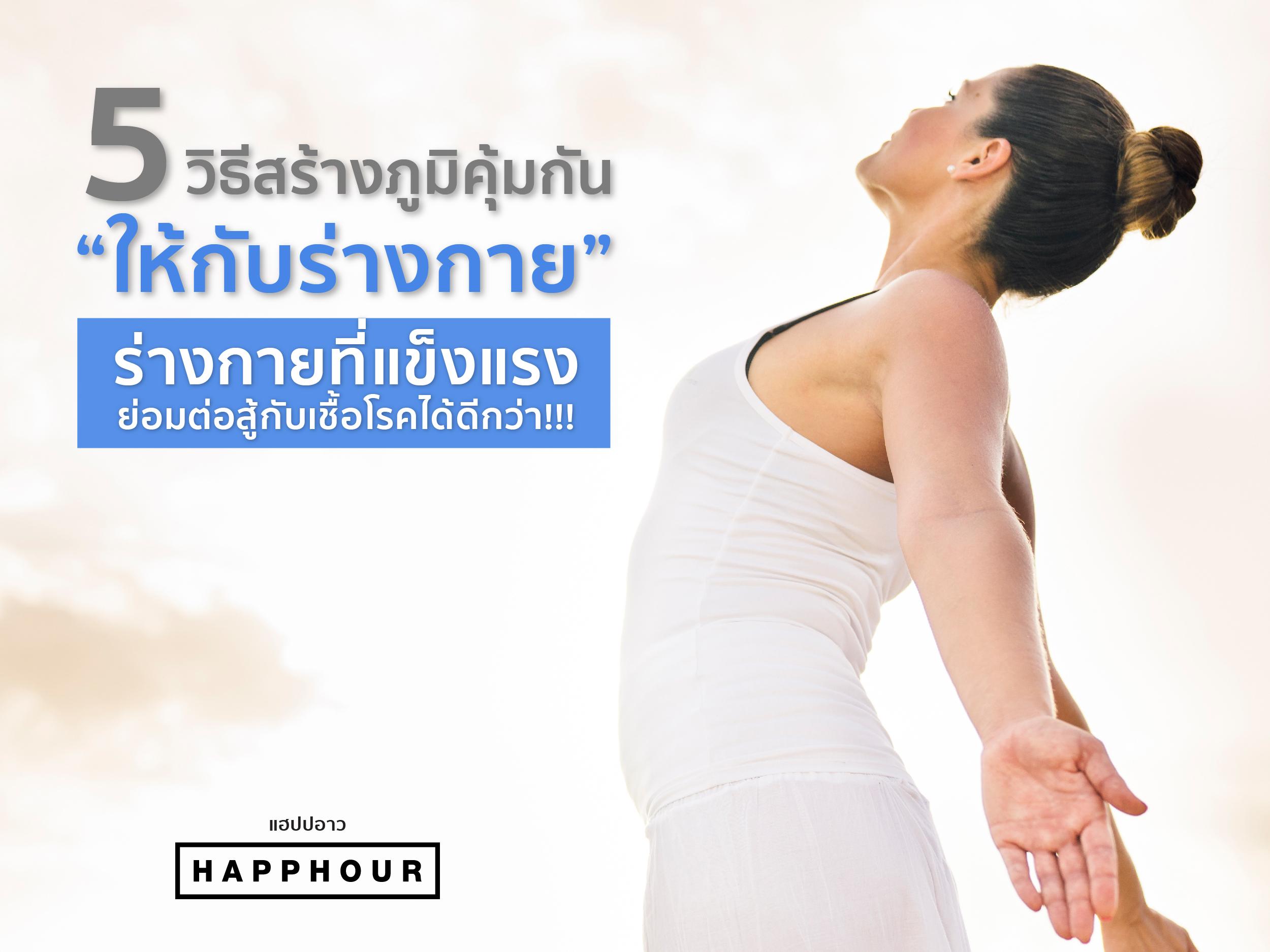 5 วิธีสร้างภูมิคุ้มกันให้กับร่างกาย เพราะร่างกายที่แข็งแรง ย่อมต่อสู้กับเชื้อโรคได้ดีกว่า!!!