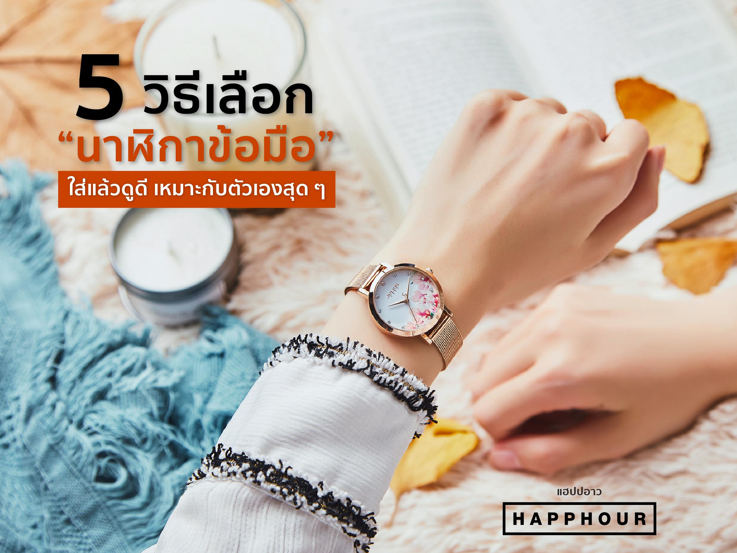 5 วิธีเลือกนาฬิกาข้อมือ ใส่แล้วดูดี เหมาะกับตัวเองสุด ๆ